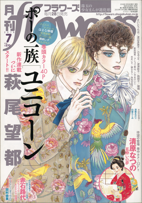The Poe Clan by Hagio Moto on the cover of Flower Magazine ©SHOGAKUKAN INC.